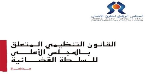 تقرير موجز عن المقترحات الواردة في مذكرة المجلس الوطني لحقوق الإنسان بشأن القانون التنظيمي المتعلق بالمجلس الأعلى للسلطة القضائية