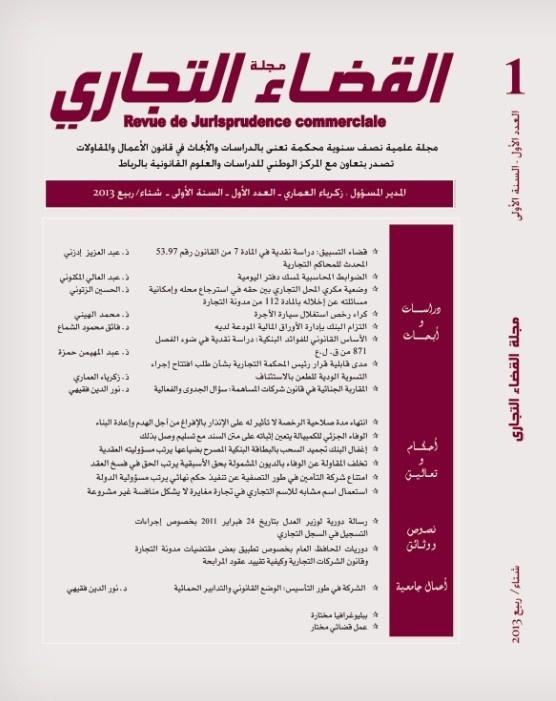 العدد الأول من مجلة القضاء التجاري