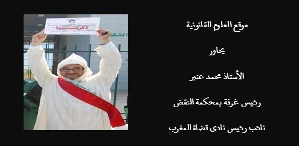 موقع العلوم القانونية يحاور الأستاذ محمد عنبر رئيس غرفة بمحكمة النقض و نائب رئيس نادي قضاة المغرب