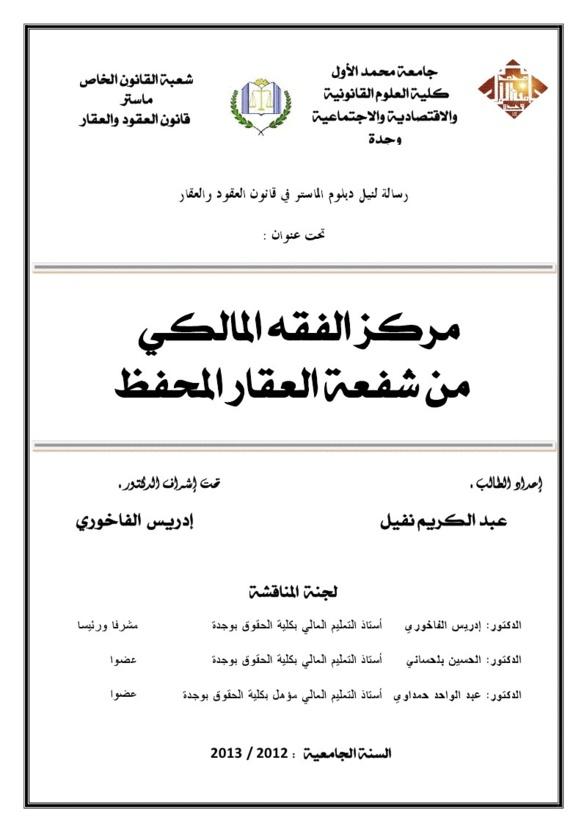 مركز الفقه المالكي من شفعة العقار المحفظ تحت إشراف الدكتور إدريس الفاخوري