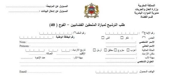 إعلان عن مباراة لتوظيف ملحقين قضائيين ـ آخر أجل 8 مارس 2013