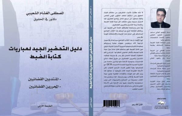 صدور مؤلف للدكتور المصطفى الغشام الشعيبي تحت عنوان: دليل التحضير الجيد لمباريات كتابة الضبط، المنتدبين القضائيين والمحررين القضائيين