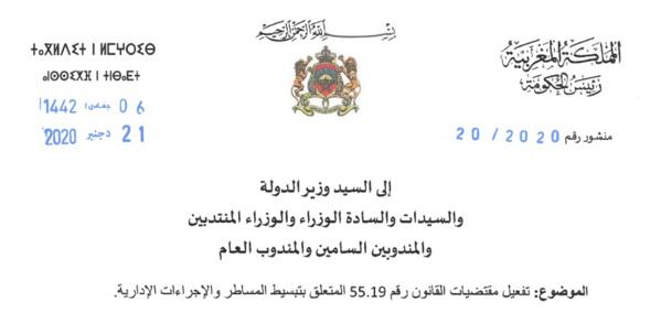 منشور رقم 20/2020 بشأن تفعيل مقتضيات القانون رقم 55.19 المتعلق بتبسيط المساطر والإجراءات الإدارية
