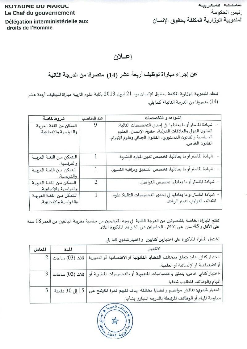المندوبية الوزارية المكلفة بحقوق الإنسان: مباراة لتوظيف (14) متصرفا من الدرجة الثانية  ـ آخر أجل هو 25 مارس 2013