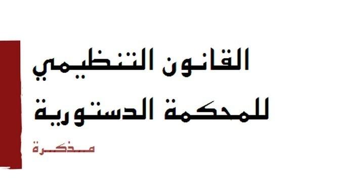 مذكرة المجلس الوطني لحقوق الإنسان بشأن القانون التنظيمي للمحكمة الدستورية