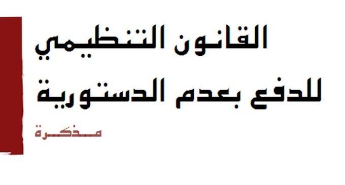 مذكرة المجلس الوطني لحقوق الإنسان بشأن القانون التنظيمي للدفع بعدم دستورية القوانين