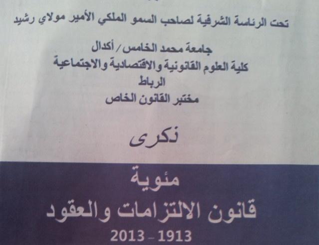 مساء اليوم ستنطلق جلسات ندوة ذكرى مئوية قانون الالتزامات والعقود بكلية الحقوق اكدال