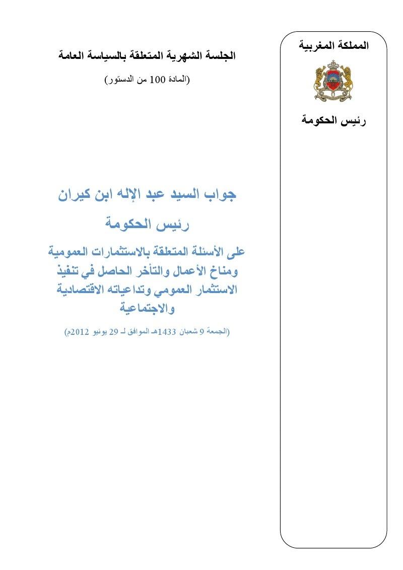 حول الاستثمارات العمومية بالمغرب ومناخ الأعمال