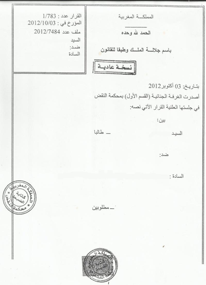 تعليق على قرار الغرفة الجنائية الصادر بتاريخ  3/10/2102  حول إمكانية تقديم شكاية مباشرة جنحية ضد وزير العدل والرئيس الأول لمحكمة النقض والوكي