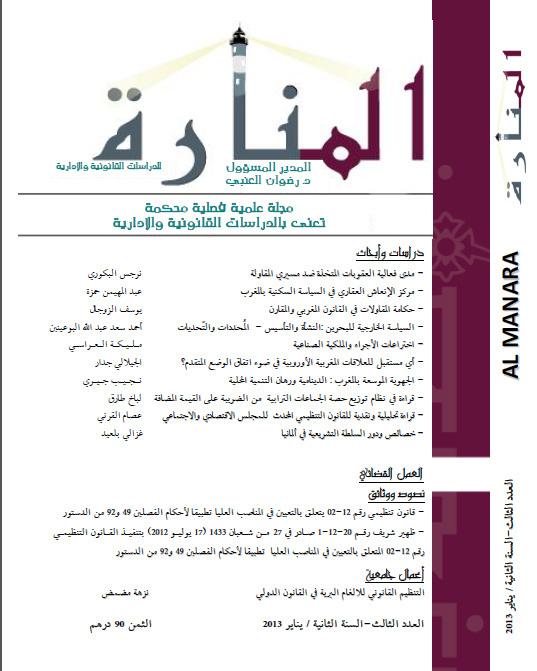 العدد الثالث من مجلة المنارة للدراسات القانونية والادارية