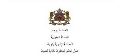تطبيق الضمانات الدستورية القضائية على مسائل الزجر الإداري وفقا لحكم المحكمة الإدارية بالرباط