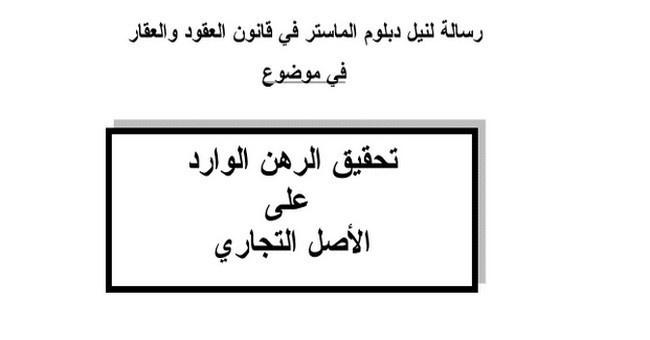 تحقيق الرهن الوارد على الأصل التجاري تحت إشراف الدكتور سعيد الروبيو