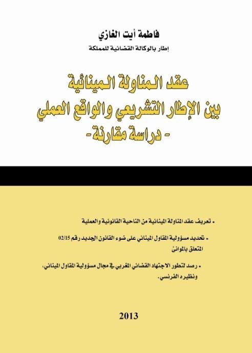 عقد المناولة المينائية بين الإطار القانوني والواقع العملي، دراسة مقارنة