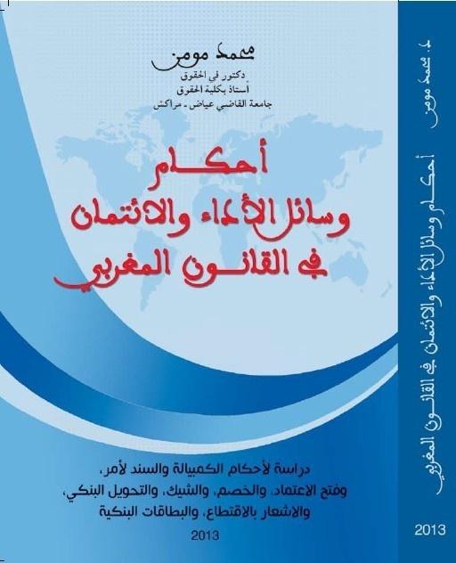 أحكام وسائل الأداء و الإئتمان في القانون المغربي