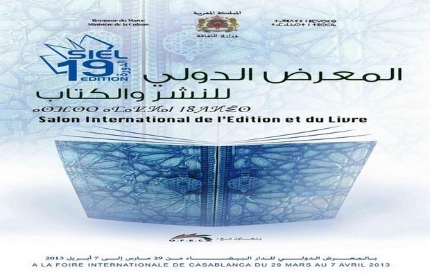 لائحة بأهم المراجع المتعلقة بالتحكيم التجاري المعروضة بالمعرض الدولي للكتاب 2013 بالدار البيضاء