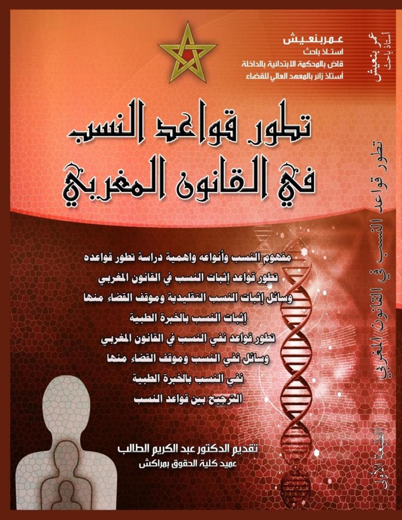 اصدار جديد حول تطور قواعد النسب في القانون المغربي للأستاذ عمر بنعيش