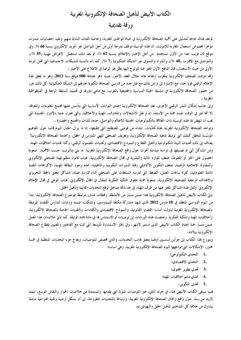 الإطار القانوني والكتاب الأبيض لتأهيل الصحافة الإلكترونية المغربية