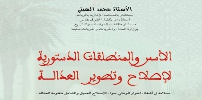 إصدار: الأسس والمنطلقات الدستورية لإصلاح وتطوير العدالة للأستاذ محمد الهيني