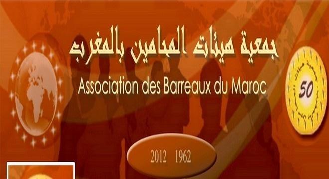 مذكرة جمعية هيئات المحامين بالمغرب المقدمة في إطار الحوار من أجل إصلاح منظومة العدالة