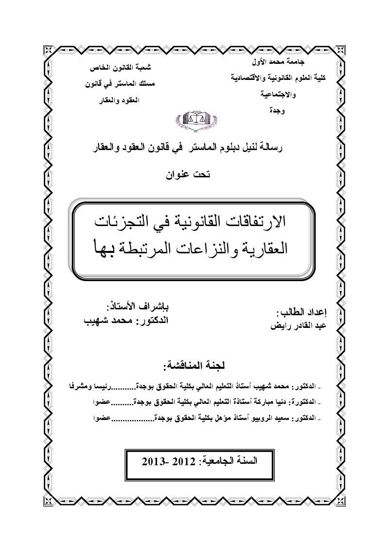 الارتفاقات القانونية في التجزئات العقارية والنزاعات المرتبطة بها  تحت إشراف الدكتور محمد شهيب