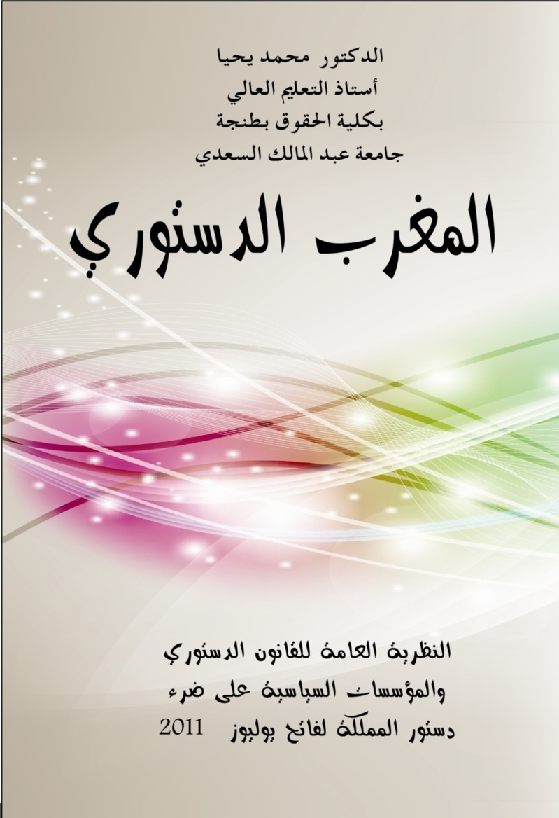 إصدار: المغرب الدستوري للدكتور محمد يحيا