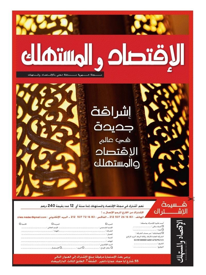 صدور العدد الثاني من مجلة الإقتصاد و المستهلك