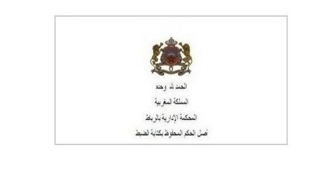 أهم الإجتهادات القضائية الصادرة عن المحكمة الإدارية بالرباط بتاريخ 2 ماي 2013