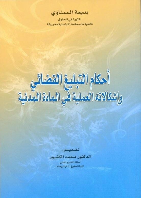 إصدار جديد حول أحكام التبليغ القضائي للدكتورة بديعة الممناوي