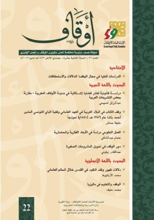 النسخة الكاملة لمجلة أوقاف الكويتية متضمنة لمساهمة للدكتور عبد الرزاق أصبيحي الكاتب العام للمجلس الأعلى لمراقبة مالية الأوقاف العامة بالمغرب