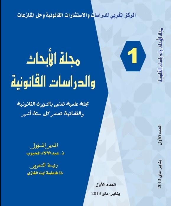 صدور العدد الأول من  مجلة الأبحاث والدراسات القانونية