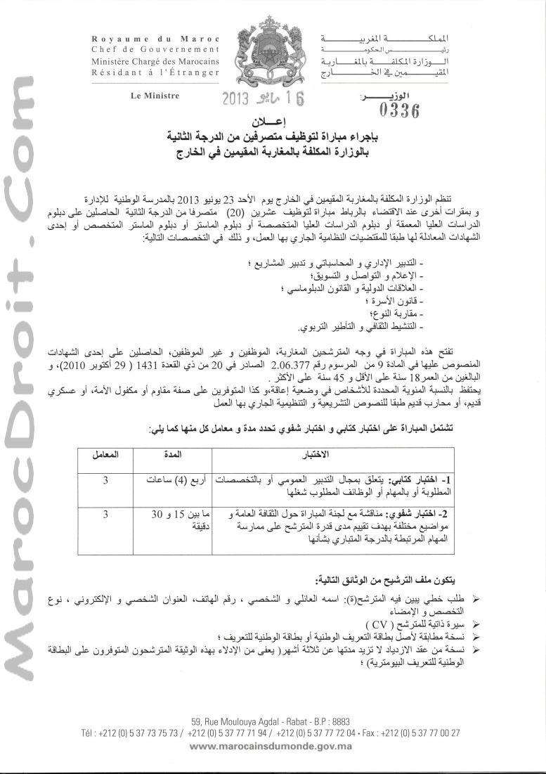 مباراة لتوظيف متصرفين من الدرجة الثانية بالوزارة المكلفة بالمغاربة المقيمين في الخارج