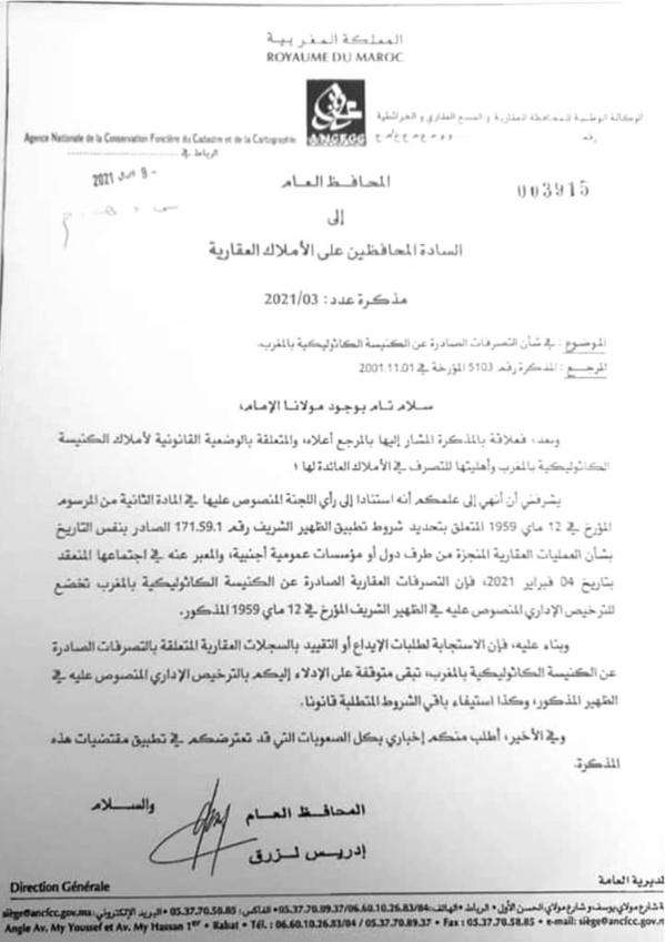 مذكرة المحافظ العام في شأن التصرفات الصادرة عن الكنيسة الكاثوليكية بالمغرب