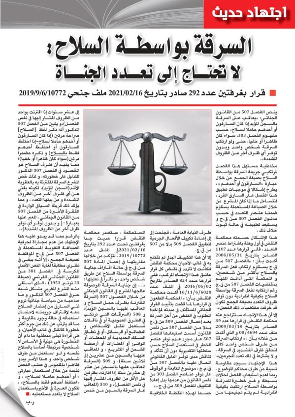 قراءة في قرار قضاء النقض القاضي بكون السرقة بواسطة السلاح لا تحتاج إلى تعدد الجناة