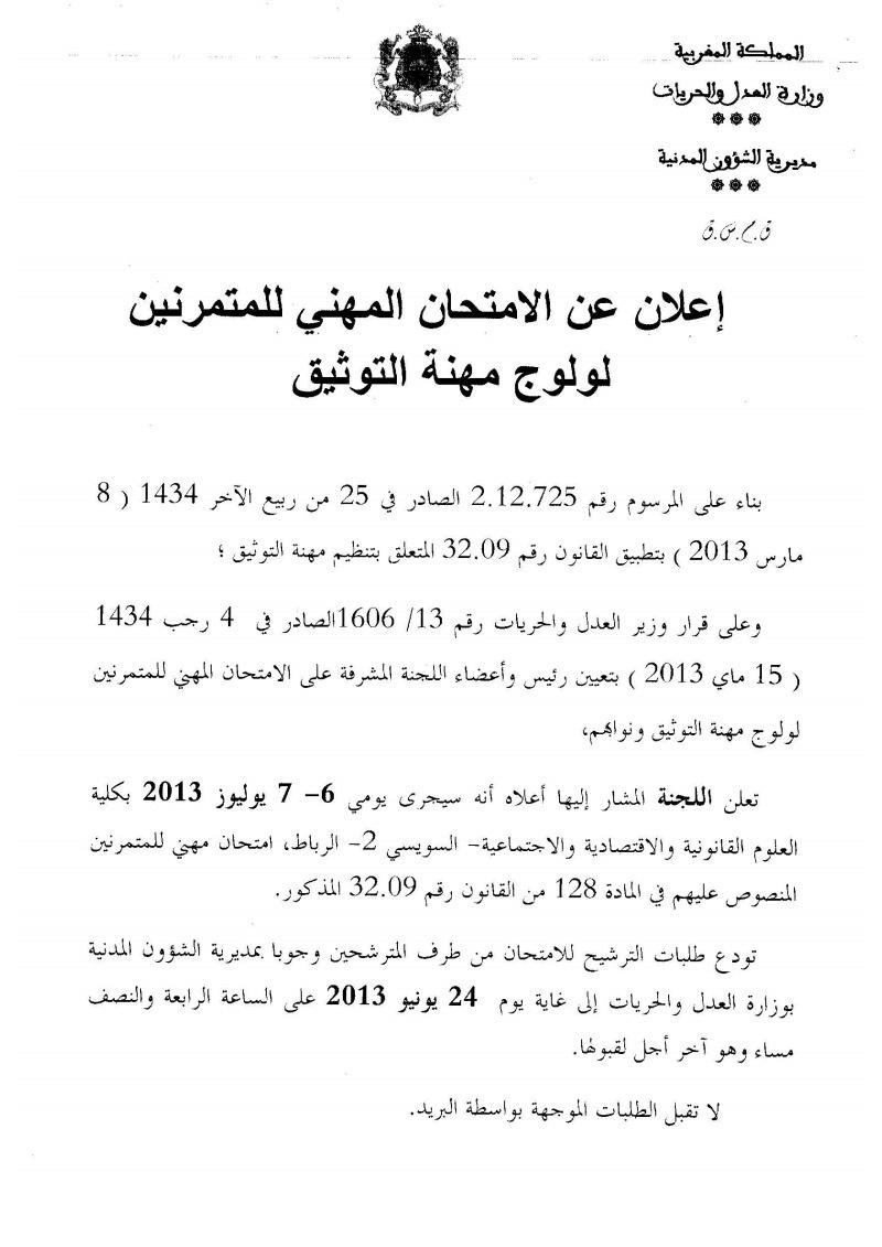 وزارة العدل و الحريات: الامتحان المهني للمتمرنين في مهنة التوثيق، إيداع الطلبات إلى غاية 24 يونيو 2013