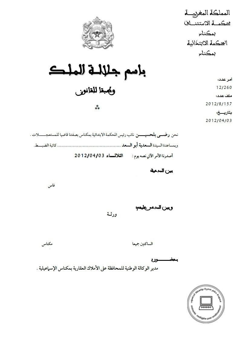 بمقتضى أمر إستعجالي صادر عن المحكمة الإبتدائية بمكناس بتاريخ 3 أبريل 2012، تم أول تفعيل لمقتضيات القانون 14-07 المغير و المتمم بمقتضاه الظهير