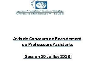 جامعة محمد الخامس السويسي الرباط: مباريات لتوظيف 12 أستاذ للتعليم العالي مساعد تخصص القانون و الإقتصاد، آخر أجل هو 5 يوليوز 2013
