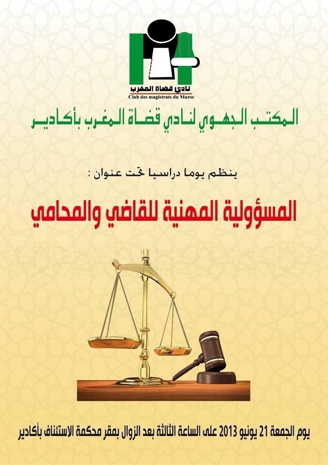 ندوة حول موضوع المسؤولية المهنية للقاضي والمحامي بأكادير من تنظيم نادي قضاة المغرب
