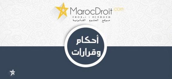 قرار حديث لمحكمة النقض بشان بنوة منقطع النسب من جهة الأب