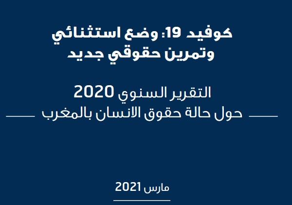 """المجلس الوطني لحقوق الإنسان يصدر تقريره السنوي حول حالة حقوق الإنسان بالمغرب لسنة 2020 تحت عنوان """"كوفيد19: وضع استثنائي وتمرين حقوقي جديد"""""""