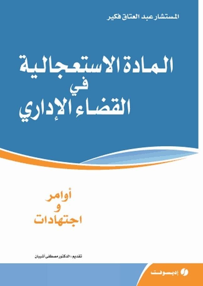 إصدار: المادة الإستعجالية في القضاء الإداري – أوامر وإجتهادات، للأستاذ عبد العتاق فكير