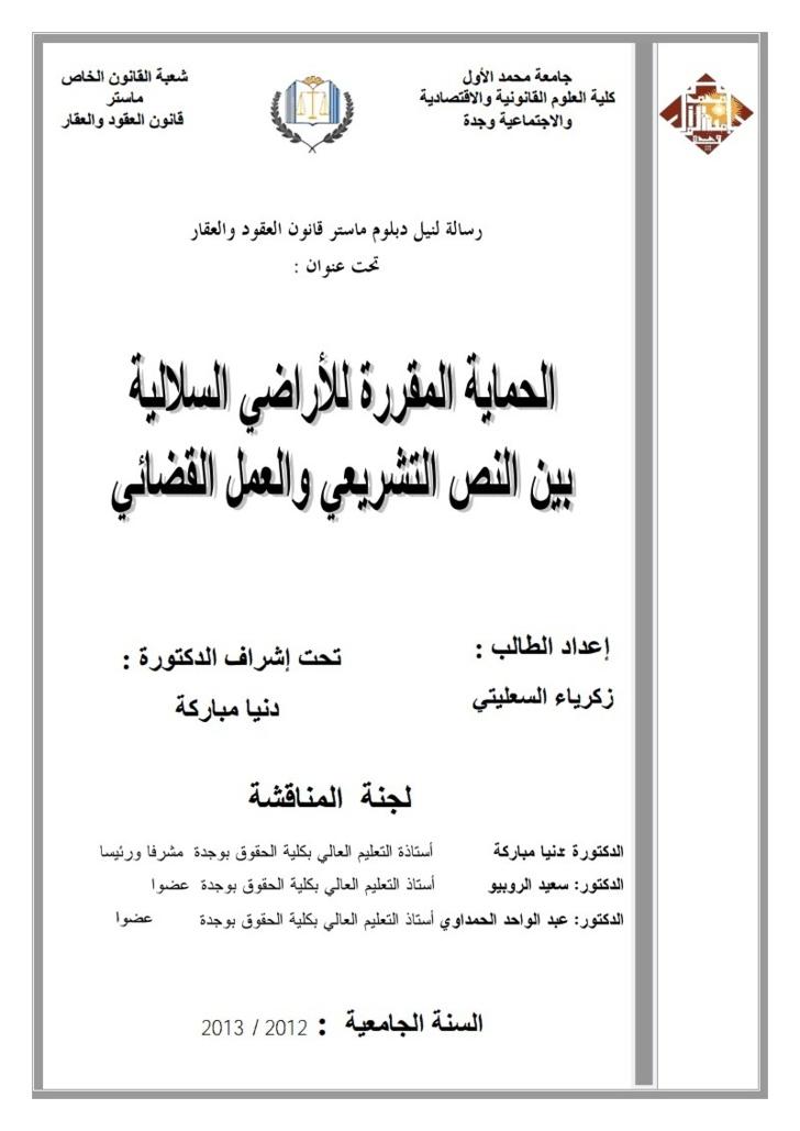 الحماية المقررة للأراضي السلالية بين النص التشريعي والعمل والقضائي  تحت إشراف الدكتورة دنيا مباركة