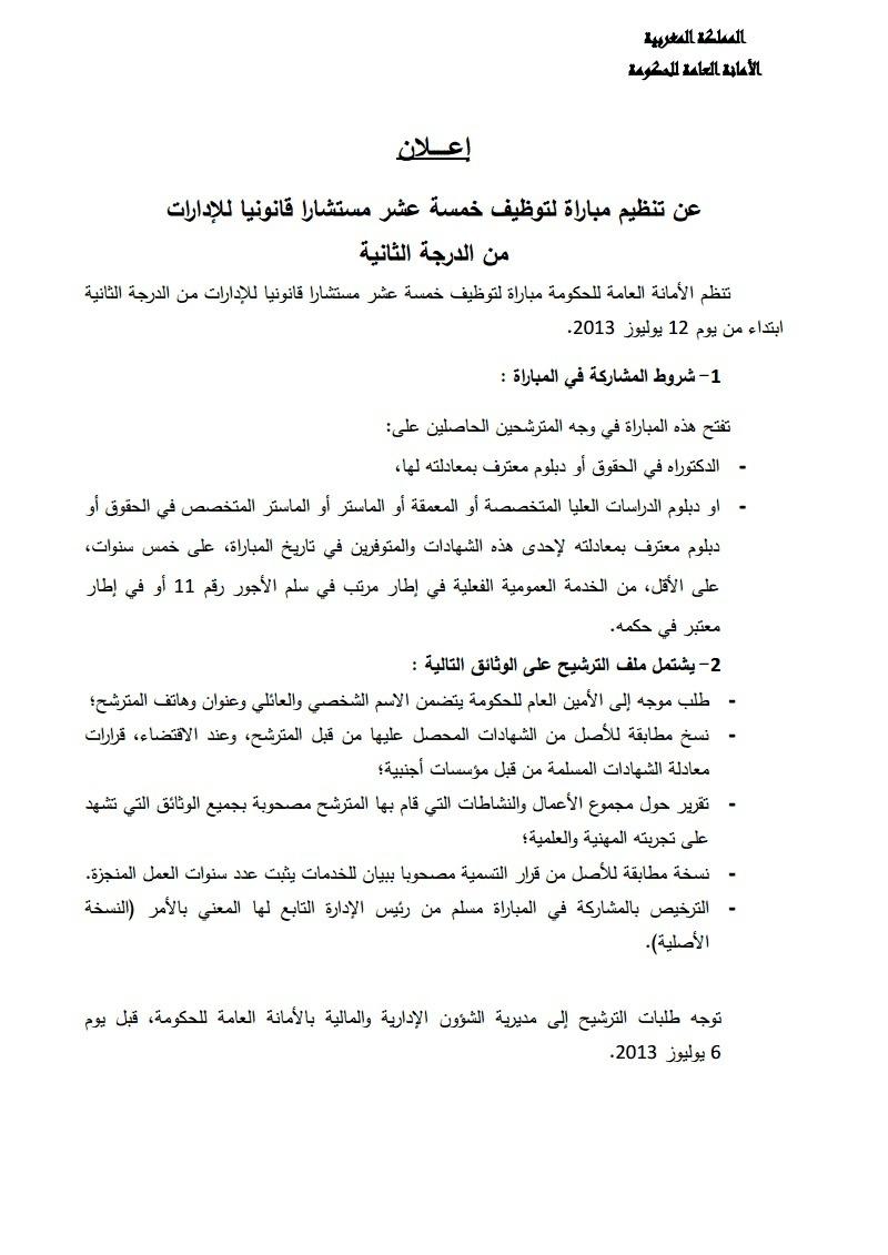 الأمانة العامة للحكومة: مباراة لتوظيف خمسة عشر مستشارا قانونيا للادارات من الدرجة الثانية
