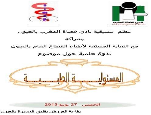 نادي قضاة المغرب ينظم ندوة بالعيون حول المسؤولية الطبية