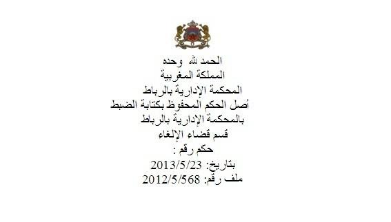 حكم المحكمة الإدارية بالرباط القاضي بقانونية المرسوم الوزاري رقم 2.11.100 االمتعلق بالتوظيف المباشر