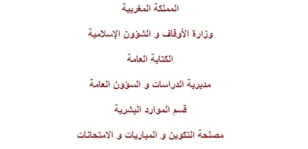 وزارة الأوقاف و الشؤون الإسلامية: إعلان عن إجراء مباراة لتوظيف (27)  متصرفا من الدرجة الثانية