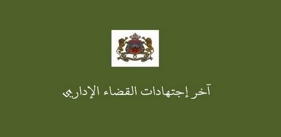 آخر إجتهادات القضاء الإداري في مادة استرجاع الدولة للعقارات