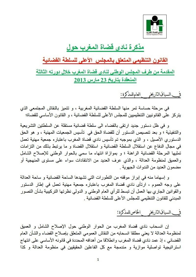 نادي قضاة المغرب يعلن عن مذكرة حول مشروع القانون التنظيمي المتعلق بالمجلس الأعلى للسلطة القضائية و يدعو إلى انتخاب الرئيس الأول والوكيل العام للملك بمحكمة النقض وإحداث مجلس للدولة