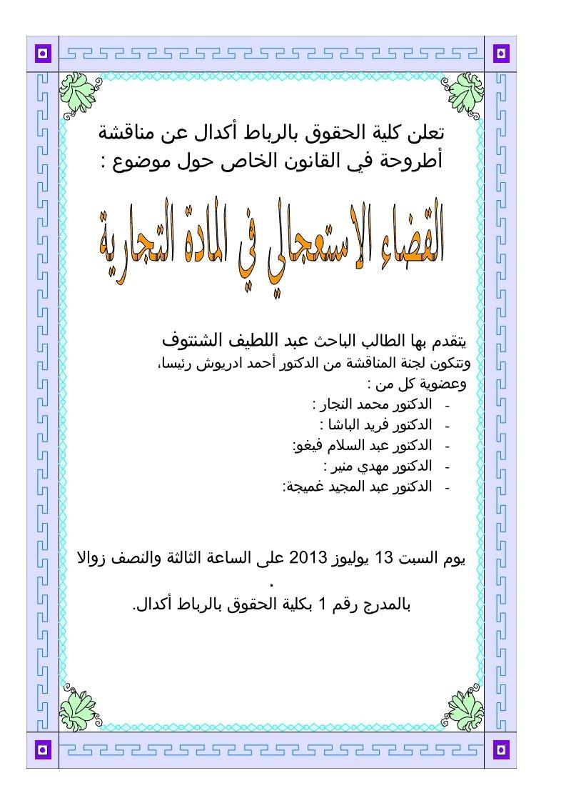 إعلان  مناقشة أطروحة في القانون الخاص حول موضوع : القضاء الاستعجالي في المادة التجارية للأستاذ  عبد اللطيف الشنتوف