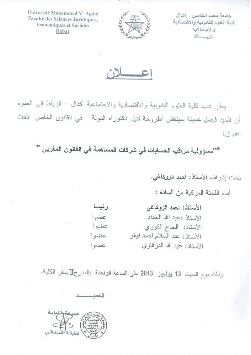 إعلان مناقشة أطروحة في القانون الخاص حول موضوع : مسؤولية مراقب الحسابات في شركات المساهمة في القانون المغربي للأستاذ فيصل عسيلة