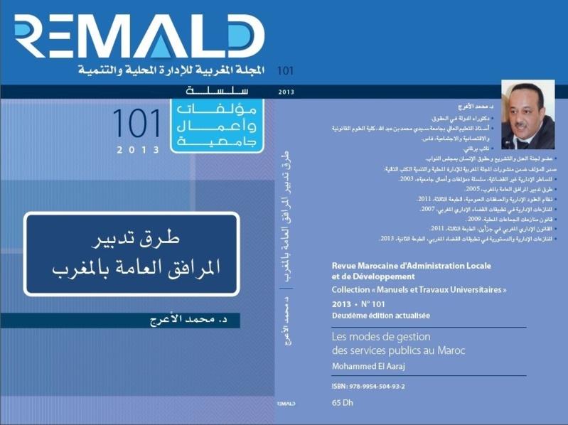 إصدار: الطبعة الثانية من كتاب طرق تدبير المرافق العامة بالمغرب للدكتور محمد الأعرج